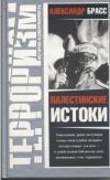 Купить книгу Брасс Александр - Палестинские истоки. Терроризм: история и современность.
