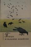 Купить книгу Голованова Э. Н. - Птицы и сельское хозяйство.