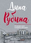 купить книгу Дина Рубина - Отлично поет товарищ прозаик!