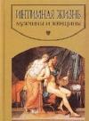 Купить книгу Иоганн Блох, Иоганна Эльберскирхен и др. - Интимная жизнь мужчины и женщины