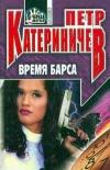 Купить книгу Катериничев, Петр - Время барса