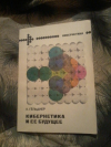 Купить книгу Гёльднер Клаус - Кибернетика и ее будущее