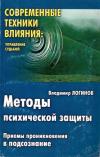 Купить книгу Владимир Логинов - Методы психической защиты: приемы проникновения в подсознание
