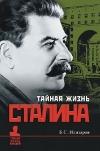 Илизаров Борис Семенович - Тайная жизнь Сталина. По материалам его библиотеки и архива. К историософии сталинизма