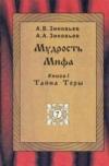 Купить книгу Зиновьев А. В., Зиновьев А. А. - Мудрость Мифа. Тайна Торы.