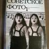 """Купить книгу  - Подшивка журнала """" Советское фото """" 1973 г."""