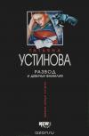 Купить книгу Устинова - Развод и девичья фамилия