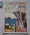 Купить книгу журнал - Культура и жизнь 1961 г.