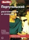 Купить книгу Berlitz - Португальский разговорник и словарь Berlitz