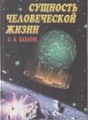 Купить книгу Базалук, О.А. - Сущность человеческой жизни