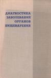 Масевич, Ц.Г. - Диагностика заболеваний органов пищеварения
