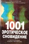 Купить книгу Грэхем Мастертон - 1001 эротическое сновидение