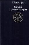 купить книгу Т. Эрдеи-Груз - Основы строения материи