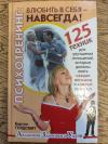 Купить книгу Бартон Голдсмит - Психотренинг: влюбить в себя - навсегда! 125 техник для улучшения отношений, которые должны знать каждая женщина и каждый мужчина