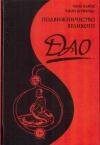купить книгу Чэнь Кайго, Чжэн Шуньчао - Подвижничество Великого Дао. Репортаж о господине Ван Липине, отшельнике в миру
