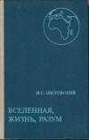 купить книгу Шкловский И. С. - Вселенная, жизнь, разум