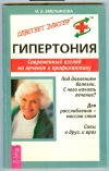 Купить книгу Емельянова И. А. - Гипертония. Современный взгляд на лечение и профилактику.