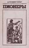 купить книгу Купер Джеймс Фенимор - Пионеры, или у истоков Саскуиханны.