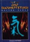 Купить книгу Джордж Катчмер - Дао биоэнергетики. Восток - Запад