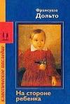 Купить книгу Франсуаза Дольто - На стороне ребенка