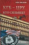 Атаманенко И. Г. - КГБ - ЦРУ Кто сильнее?