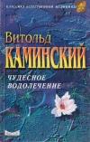 Купить книгу Витольд Каминский - Чудесное водолечение