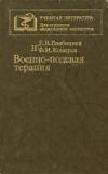 Купить книгу Гембицкий, Е.В. - Военно-полевая терапия