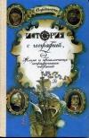 Купить книгу Вартаньян Э. А. - История с географией, или Жизнь и приключения географических названий.