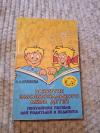 Купить книгу Кряжева Н. Л. - Развитие эмоционального мира детей. Популярное пособие для родителей и педагогов
