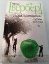 Купить книгу Бернар Вербер - Древо возможного и другие истории