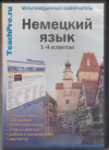 Купить книгу [автор не указан] - Немецкий язык. 1-4 классы. Мультимедийный самоучитель
