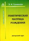 Купить книгу Э. И. Гоникман - Генетическая матрица рождения. Авторский курс