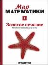 Купить книгу Корбалан Фернандо - Мир математики. Золотое сечение. Математический язык красоты.