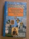 Купить книгу  - Путеводитель паломника по святым местам Руси