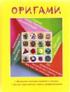 Купить книгу Шейфер Дж. - Оригами. Полная иллюстрированная энциклопедия