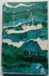 Купить книгу Ларионова Клара - Душа океана. Москвички. Так живет светлана