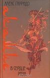 Купить книгу Алекс Гарридо - Акамие. В сердце роза