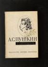 Купить книгу сборник - А. С. Пушкин о литературе. Избранное