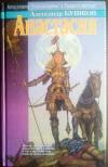 Купить книгу Бушков Александр - Анастасия