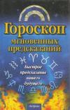 Купить книгу Скалка Дж. Л. - Гороскоп мгновенных предсказаний