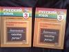 Купить книгу Соловейчик М. С.; Кузьменко Н. С. - Русский язык. К тайнам нашего языка: Учебник для 3 класса. В 2 частях