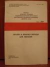 Купить книгу [автор не указан] - Анализ и прогноз для авиации. Труды. Выпуск 260