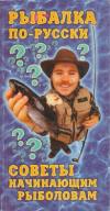 Купить книгу Крючков, И. - Рыбалка по-русски: советы начинающим рыболовам