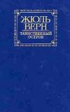 Купить книгу Верн, Жюль - Таинственный остров