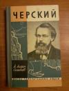 Купить книгу Алдан - Семенов А. И. - Черский