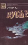Купить книгу Лесной С. (Парамонов) - Откуда ты Русь?