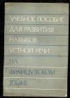 Купить книгу Суслова Ю. И. и др. - Учебное пособие для развития навыков устной речи на французском языке.