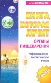 Купить книгу Коновалов - Книга, которая лечит. Органы пищеварения.