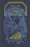 Купить книгу Эрих Мария Ремарк - Три товарища