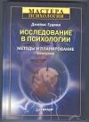 Купить книгу Гудвин Джеймс. - Исследование в психологии: Методы и планирование.